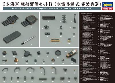 IJN Equipments Set B 1/350