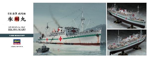 IJN Hikawa Maru Hospital Ship 1/350