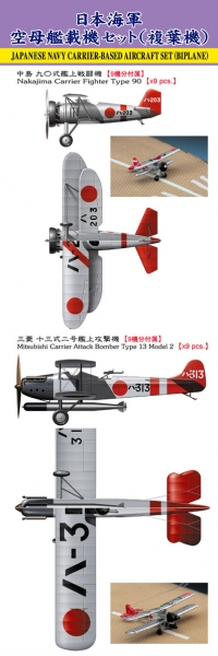IJN Aircraft set 1/700
