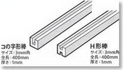 """Profil Plast 3 mm """"H"""" *5"""